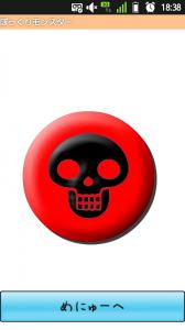 発射ボタン