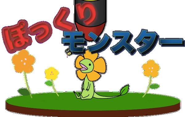 ぽっくりモンスター_ロゴ