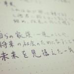 24歳の誕生日メモ_トリミング済