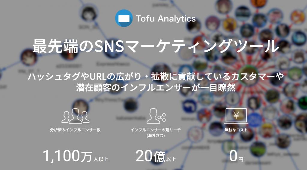 TofuAnalytics