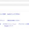 mac 右クリック で検索