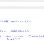 「Mac 右クリック」で検索すると
