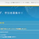 OISTインターンシップについてIT frogsブログに記事を書きました
