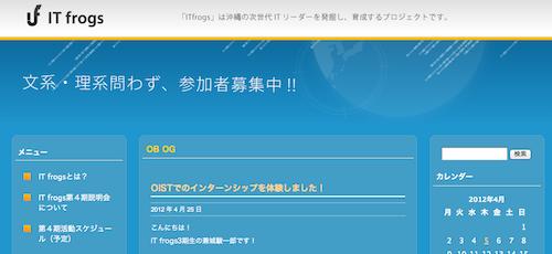 ITfrogsブログのアイキャッチ画像