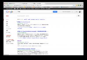 HTMLで検索すると東大が上位に表示される