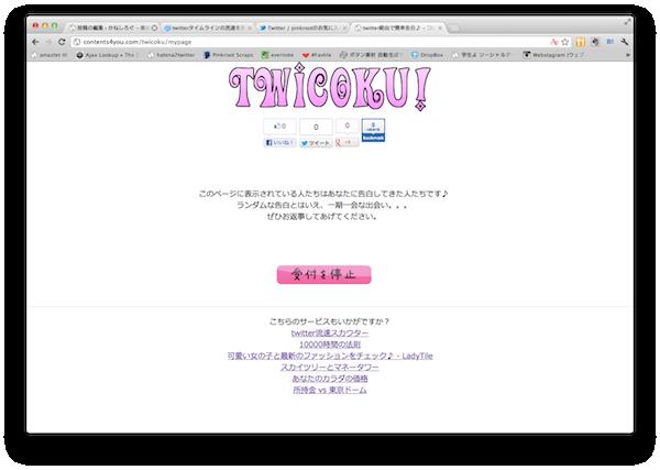 twicoku マイページ