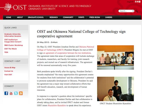 OISTとONCT(沖縄高専)が協定を結ぶ