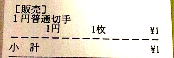 1円切手アイキャッチ画像
