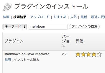 Markdownプラグイン検索