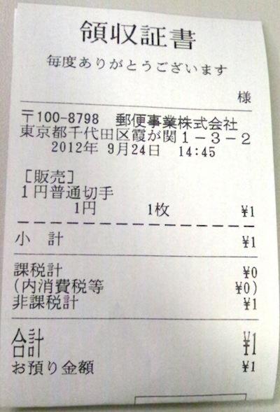 1円切手レシート