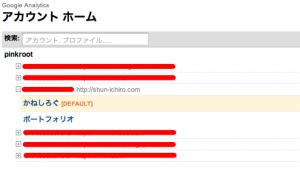 Google Analyticsに2サイトが別々に表示されている状態