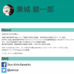 プロフィールページを作り直しました
