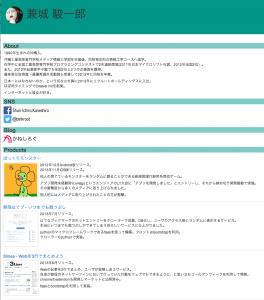 shun-ichiro_top_long